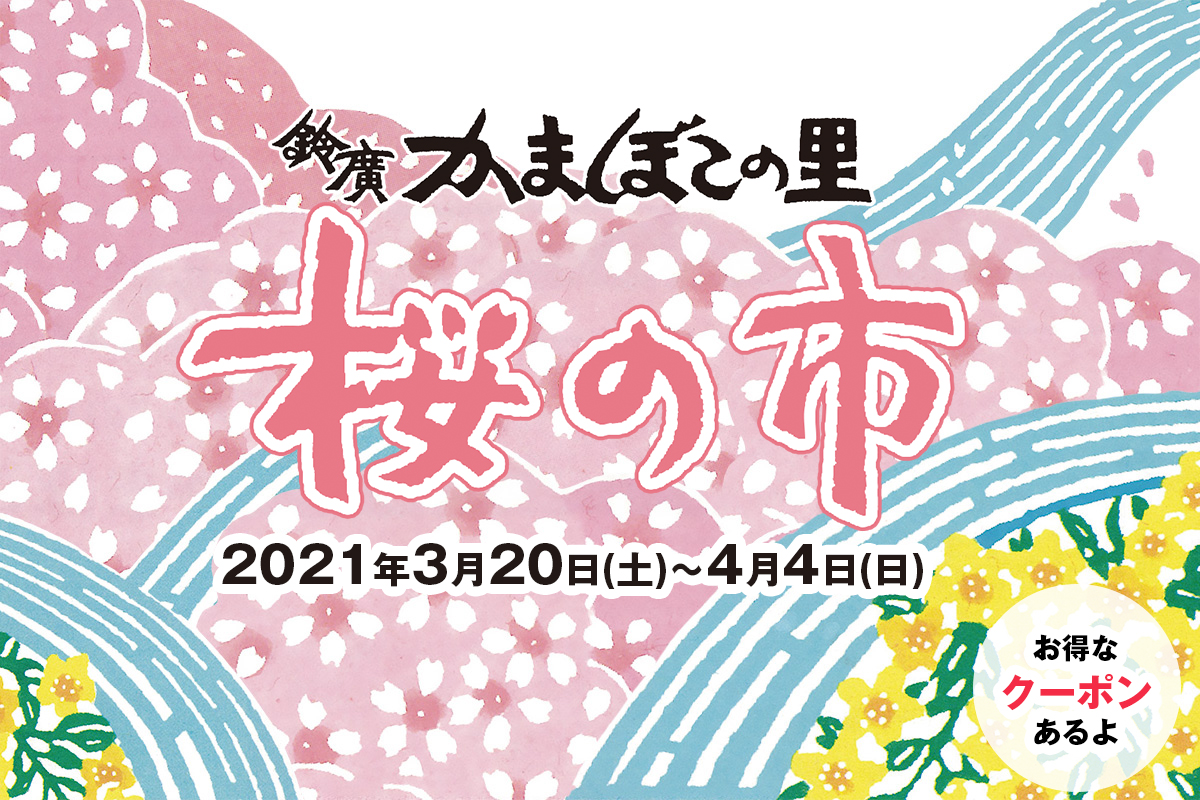 箱根・小田原で春のイベントを満喫するなら 鈴廣かまぼこ「桜の市」