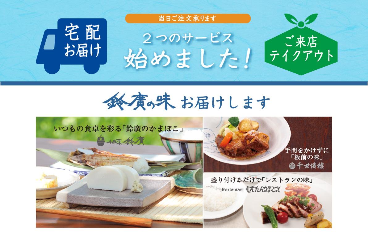 箱根・小田原の旬を味わう鈴廣かまぼこ「宅配&テイクアウト」