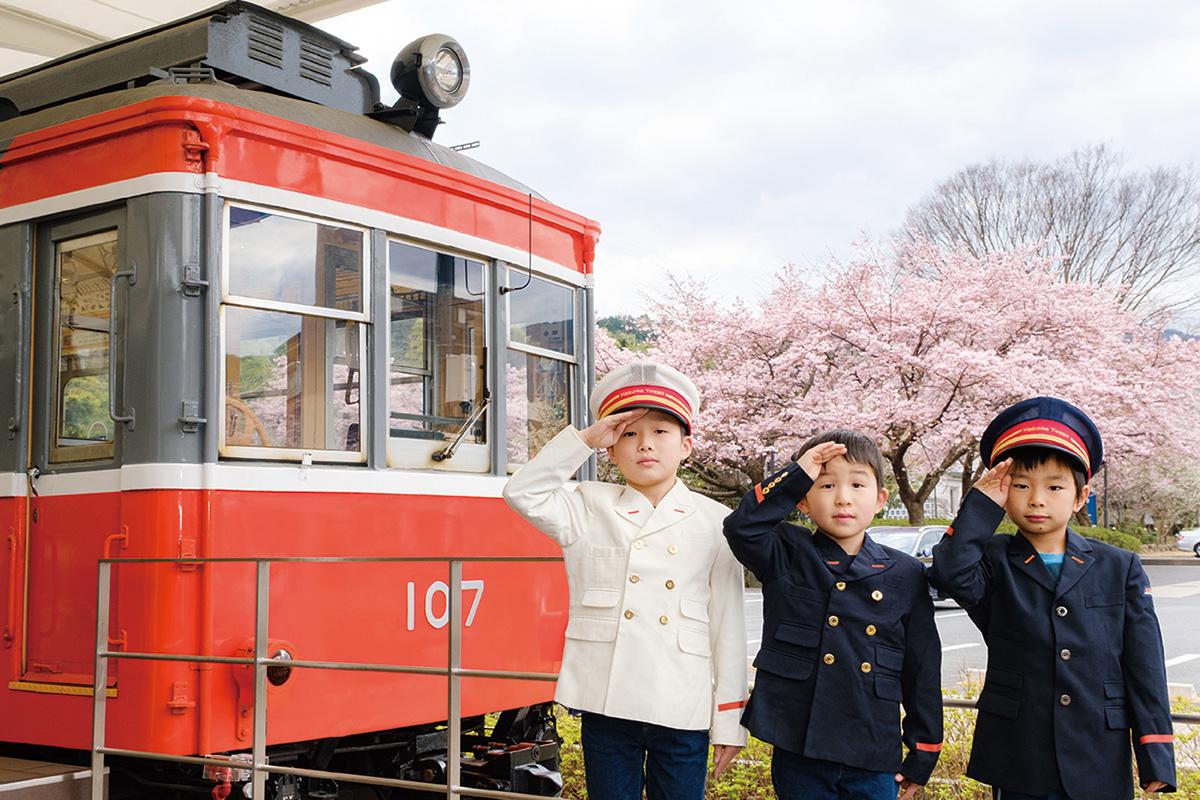 【キッズ体験】出発進行!箱根登山電車の車掌さんに変身!
