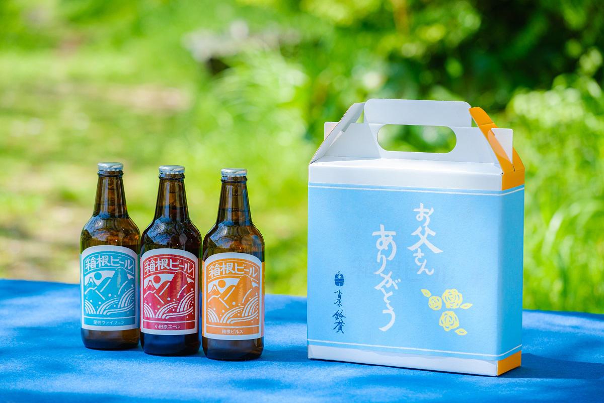 箱根の天然水で仕込む「箱根ビール」とともに