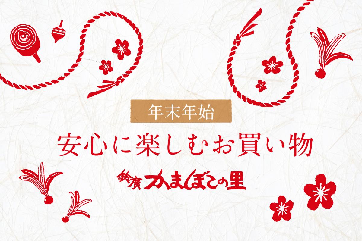 【TEST】お正月のおせち準備に。安心して楽しむお買い物