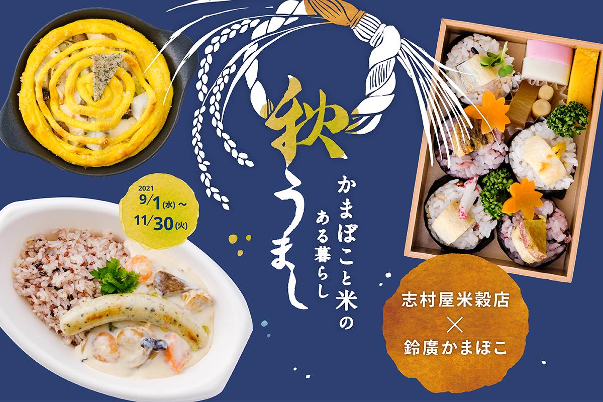 秋限定オリジナルメニュー 志村屋米穀店のお米とかまぼこ