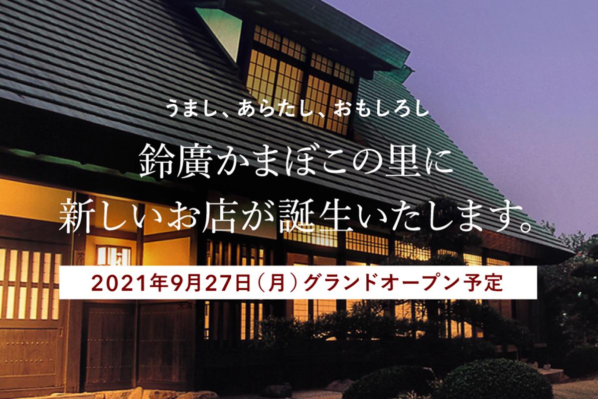 最新情報をお届けvol.1 「千世倭樓」が9月27日に新たなお店に生まれ変わります