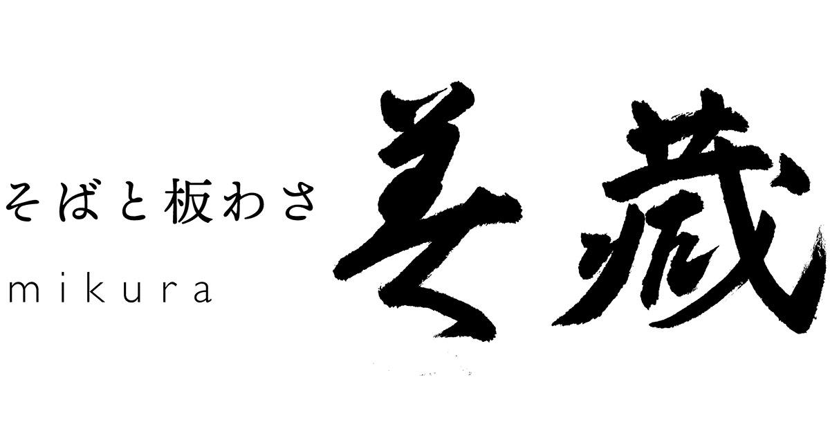 """最新情報をお届けvol.4 「そばと板わさ 美藏」名水仕込みのそばと共に江戸の """"そば前文化""""を嗜む"""